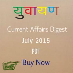 Yuvayana July 2015 Current Affairs Pdf