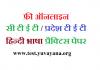 CTET hindi language Practice Test Paper