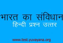 bharat ka samvidhan prashan
