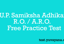 UP Samiksha Adhikari Practice Test Paper