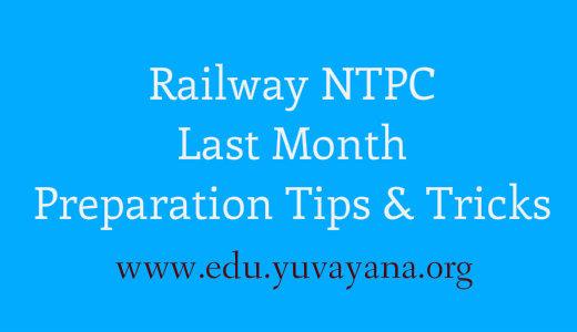 Railway NTPC Last Month Preparation Tips Tricks