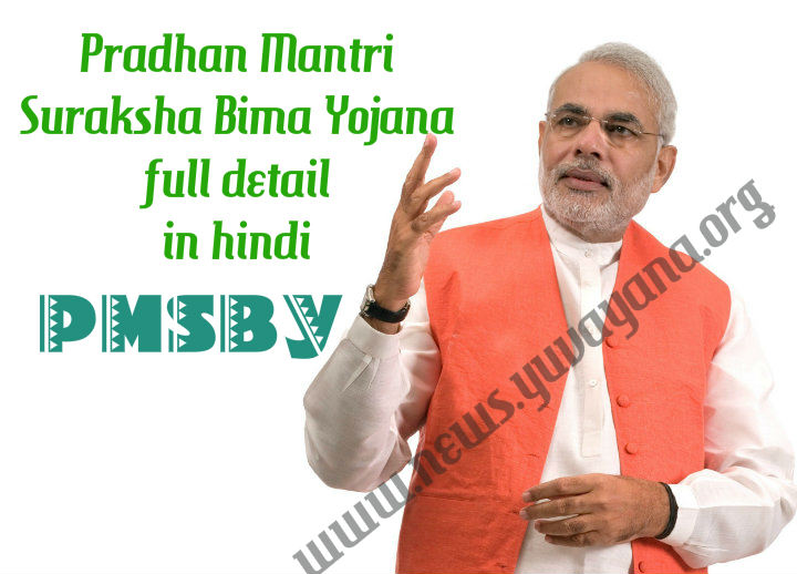 Pradhan Mantri Suraksha Bima Yojana full detail in hindi