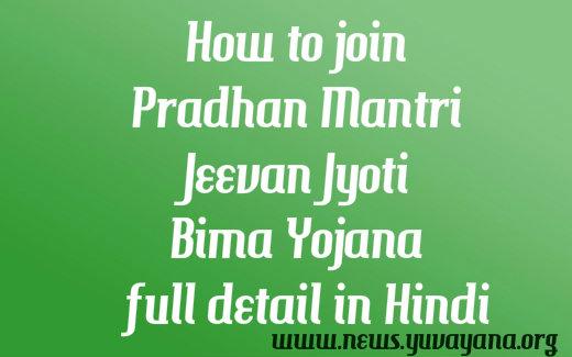 how to join Pradhan Mantri Jeevan Jyoti Bima Yojana in hindi full detail