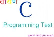 C Programming Test