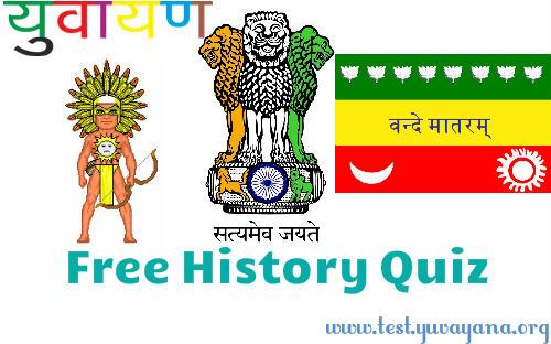Indian History hindi Mcq : History Quiz