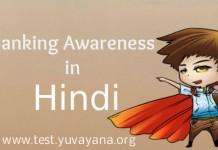 Banking awareness test in hindi