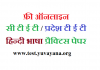 CTET hindi language Practice Test Paper