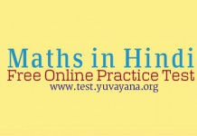 Maths Hindi Practice Test paper for Competitions