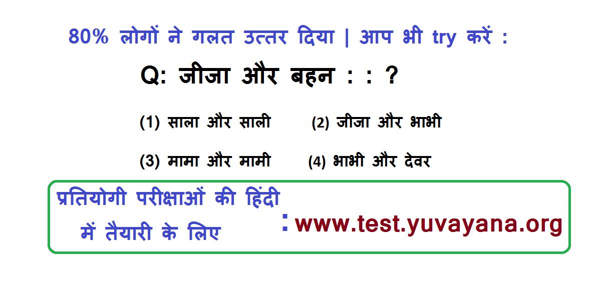 Analogy question answer in hindi : तार्किक अभियोगिता