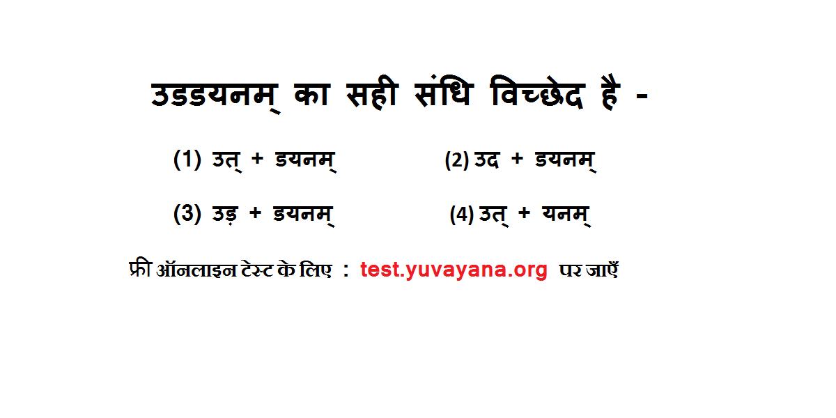 Sandhi  U0938 U0902 U0927 U093f Mcq   Hindi Quiz
