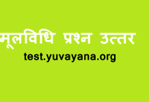 Mool Vidhi Hindi Question answer for UP Sub Inspector exam