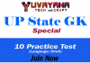 UP State GK Test Series