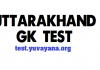 UK GK Test in Hindi