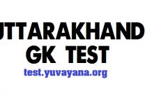 UK GK Test in Hindi
