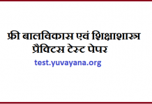 child development and pedagogy practice test in hindi