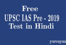 UPSC IAS Pre 2019 test series in Hindi