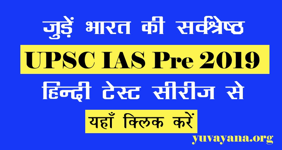 UPSC-IAS-Test-Series-in-Hin-min (1)