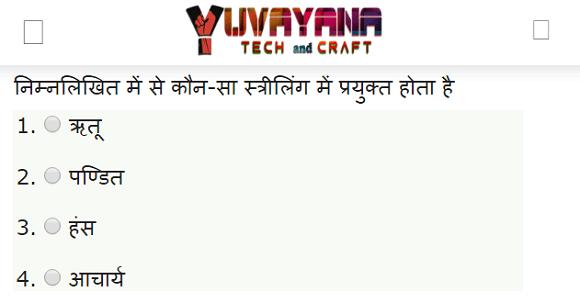 लिंग Ling mcq : Hindi Grammar Quiz