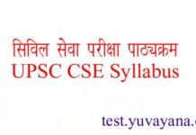 UPSC IAS Syllabus in Hindi