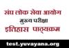 IAS Mains History Syllabus in Hindi