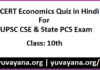 NCERT class 10 quiz for upsc ias