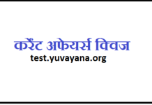 april 2019 current affairs test in hindi (2)