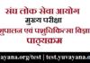 IAS Mains UPSC CSE (IAS) Mains Animal Husbandry and Veterinary Science Syllabus in Hindi