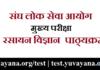 IAS Mains Chemistry Syllabus in Hindi