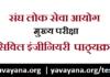 IAS Mains Civil Engineering Syllabus in Hindi