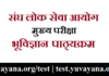 IAS Mains Geology Syllabus in Hindi