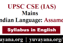 IAS Mains Indian Language Assamese Syllabus Paper 1 and 2