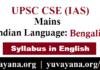 IAS Mains Bengali Language syllabus of Paper 1 and 2