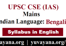 IAS Mains Bengali Language syllabus of Paper 1 and 2
