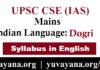 IAS Mains Indian Language Dogri Syllabus in English