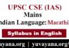 IAS Mains Marathi Syllabus Paper 1 and 2