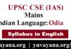 IAS Mains Indian Language Odia Syllabus Paper 1 and 2