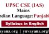IAS Mains Indian Language Punjabi Syllabus in English