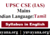 IAS Mains Indian Language Tamil Syllabus