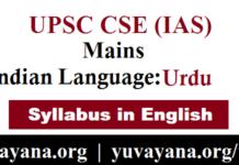 IAS Mains Indian Language Urdu Syllabus Paper 1 and 2