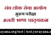 Marathi Language Syllabus in Hindi