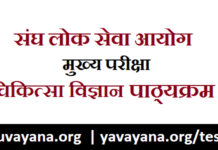 Medical Science IAS Mains Syllabus in Hindi
