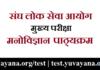 IAS Mains Psychology Syllabus in Hindi