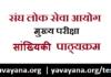 IAS Mains Statistics Syllabus in Hindi