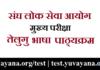 IAS Mains Indian Language Telugu Syllabus in Hindi