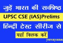 UPSC-IAS-Test-Series-in-Hin