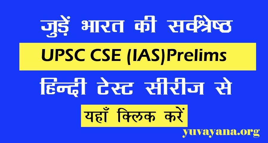 UPSC-IAS-Test-Series-in-Hin