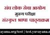 IAS Mains Sanskrit Language Syllabus in Hindi