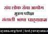 IAS Mains Santhali Language Syllabus in Hindi