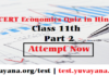 Paichay Class 11th Part 2 Free NCERT Economics Quiz in Hindi Especially for Intelligence Bureau, SSC CGL, State PCS, TGT, PGT, B.Ed, UPSC CSE Prelims आदि | Free Attempt Now.