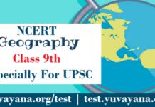 भारत - आकार और स्थिति Class 9th : NCERT